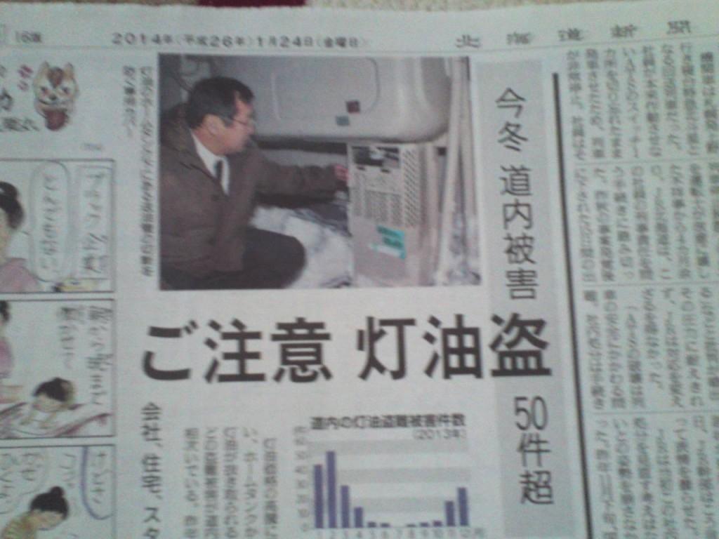 道新2014/01/24
